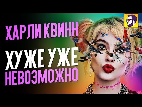 Харли Квин: Хищные птицы - немыслимо убогое дискредитирующее феминизм кино (обзор фильма)