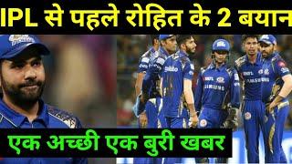 IPL 2019:  Rohit sharma 2 big statement before IPL 2019