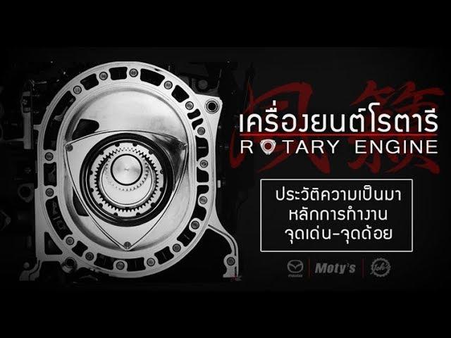 TTPS-เครื่องยนต์โรตารี่ ตำนานแห่งลูกสูบหมุน!!!
