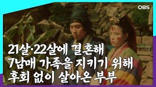 [멜로다큐 '가족' 21회⑤] 21살·2…