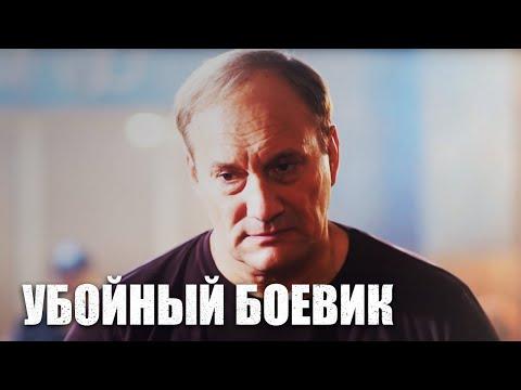 Супер БОЕВИК 2020 - НОВИНКА! Криминальные разборки - Русские боевики 2020 - НОВИНКА - Видео онлайн