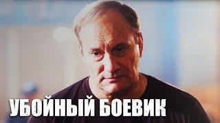 Супер БОЕВИК 2020 - НОВИНКА! Криминальные разборки - Русские боевики 2020 - НОВИНКА
