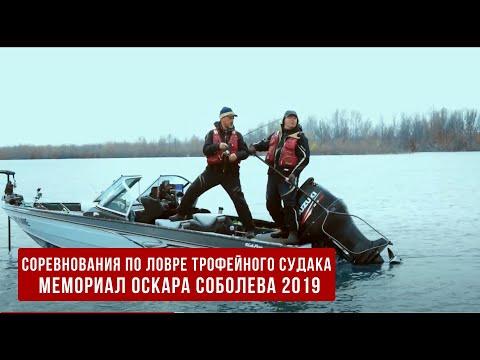 Соревнования по ловле судака. Мемориал Оскара Соболева 2019