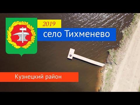 [4K] Село Тихменево, Кузнецкий район (ещё раз)