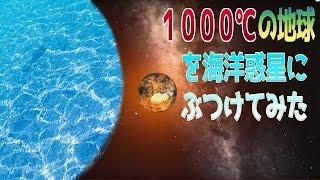 1000℃の地球を海洋惑星にぶつけてみたらどうなるか 【universe sandbox 2:宇宙物理シミュ】