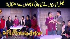 Faisalabadi Vs Jani, 2019 Ka Akheer Jugat Muqabla   Seeti 41