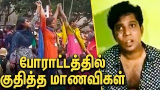 Pollachi Issue : சாலையில் போராடிய மாணவிகள்  | College Students Protest  For Justice | Hot News