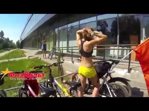 Велопробег ФизКульт Парковая