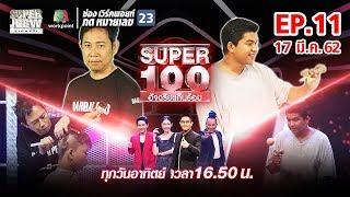 Super 100 อัจฉริยะเกินร้อย | EP.11 | 17 มี.ค. 62 Full HD