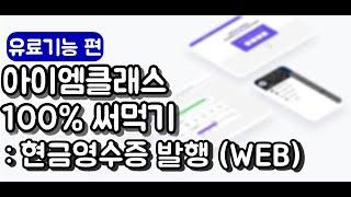 [아이엠클래스] 현금영수증 발행하기(WEB)