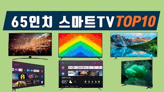 65인치 스마트TV 추천 삼성 LG 중소기업 제품  안…