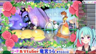 [LIVE] 【竜宮うらのスマブラ】コラボ前に練習するぞ!【ニート系Vtuberおとりざ和編】#うららいぶ