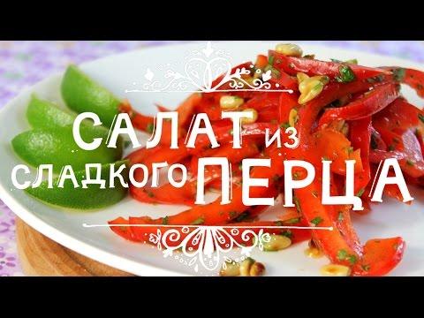 Вкусный и полезный салат из сладкого перца
