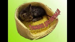 Как связать лежанку для кошки крючком?