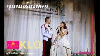 อีกสักกี่ครั้ง วงดนตรี KLO  คุณหมอร้องเพลง เซอร์ไพรส์งานแต่ง วงดนตรีงานแต่ง The Berkeley ประตูน้ำ