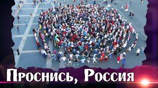 ПРОСНИСЬ МОЯ РОССИЯ Русские пробуждающие песни