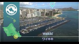 オアフ島最新情報 ハワイ州観光局