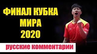 БИТВА В ФИНАЛЕ КУБКА МИРА 2020 по настольному теннису. НАСТОЛЬНЫЙ ТЕННИС ШИПОВИК