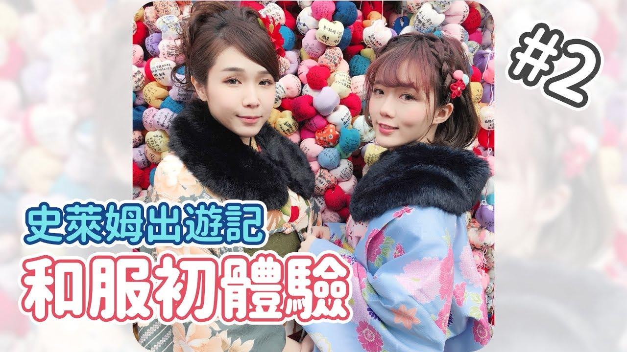 史萊姆遊記之日本大阪行 #2   VLOG   和服初體驗 Niniko妮妮 feat. Baby66 - YouTube