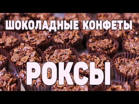 Шоколадные Конфеты Роксы | Очень Просто | Очень Вкусно