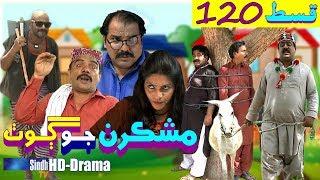 Mashkiran Jo Goth EP 120  Sindh TV Soap Serial  HD 1080p  SindhTVHD Drama