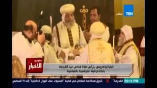 ستوديو_الاخبار..البابا تواضروس يترأس صلاة قداس عيد القيامة بالكاتدرائية المرقسية بالعباسية