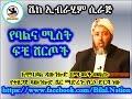 Ye Balina Mist Fici Shertoc -  ᴴᴰ ~ Sheikh Ibrahim Siraj