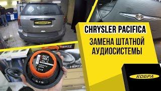Chrysler Pacifica замена штатной аудиосистемы