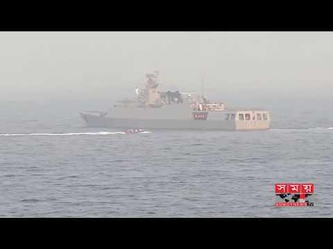 বঙ্গপোসাগরে নৌ-মহড়া I IONS Multilateral Maritime Search and Rescue Exercise 2017 I IMMSAREX 17