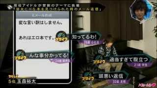 2013-5-19日放送 第10回 キスマイBUSAIKU!?