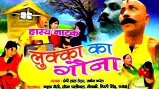 Natanki Comedy | Lukka Ka Gonna | लुक्का का गौना | Chhedi Lal Telar | Rakesh Baghel