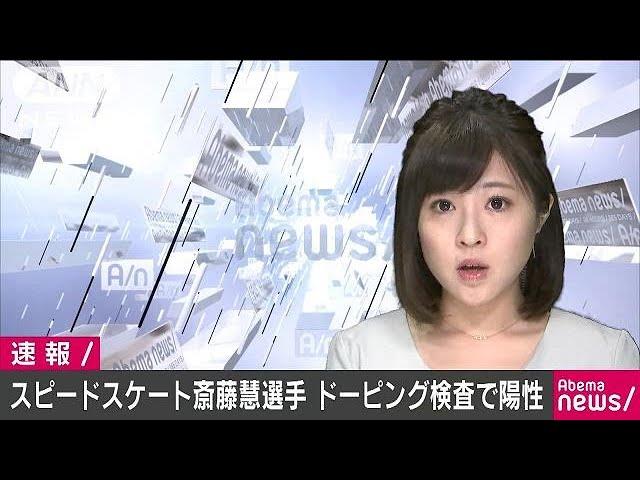 スピードスケート斎藤慧選手 ドーピング検査で陽性(18/02/13) #1