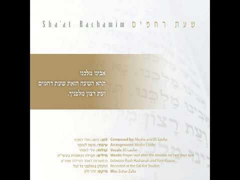 Sha'at Rachamim שעת רחמים Tzudik צודיק