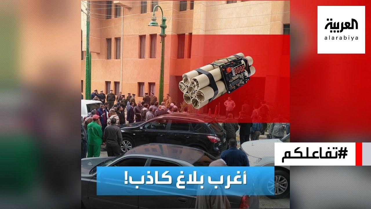 #تفاعلكم | أغرب بلاغ كاذب.. محامي هدد بتفجير مبنى لتأجيل جلسة محكمة!!!  - نشر قبل 3 ساعة
