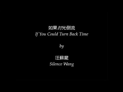 汪蘇瀧 Silence Wang - 如果時光倒流 (If You Could Turn Back Time) Pinyin Lyrics - YouTube