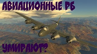 Авиационные РБ умирают?