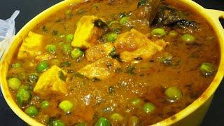मटर पनीर की सब्जी में सिर्फ ये एक चीज़ डालें होटल की सब्जी खाना भी भूल जायगेmatar paneer sabji recipe