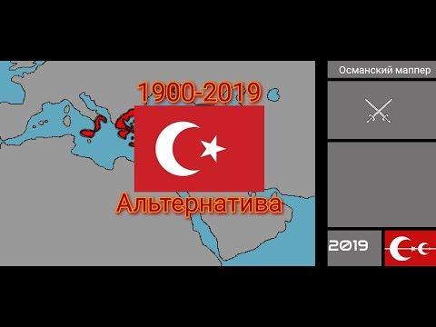 Альтернативная история османской империи 1900-2019