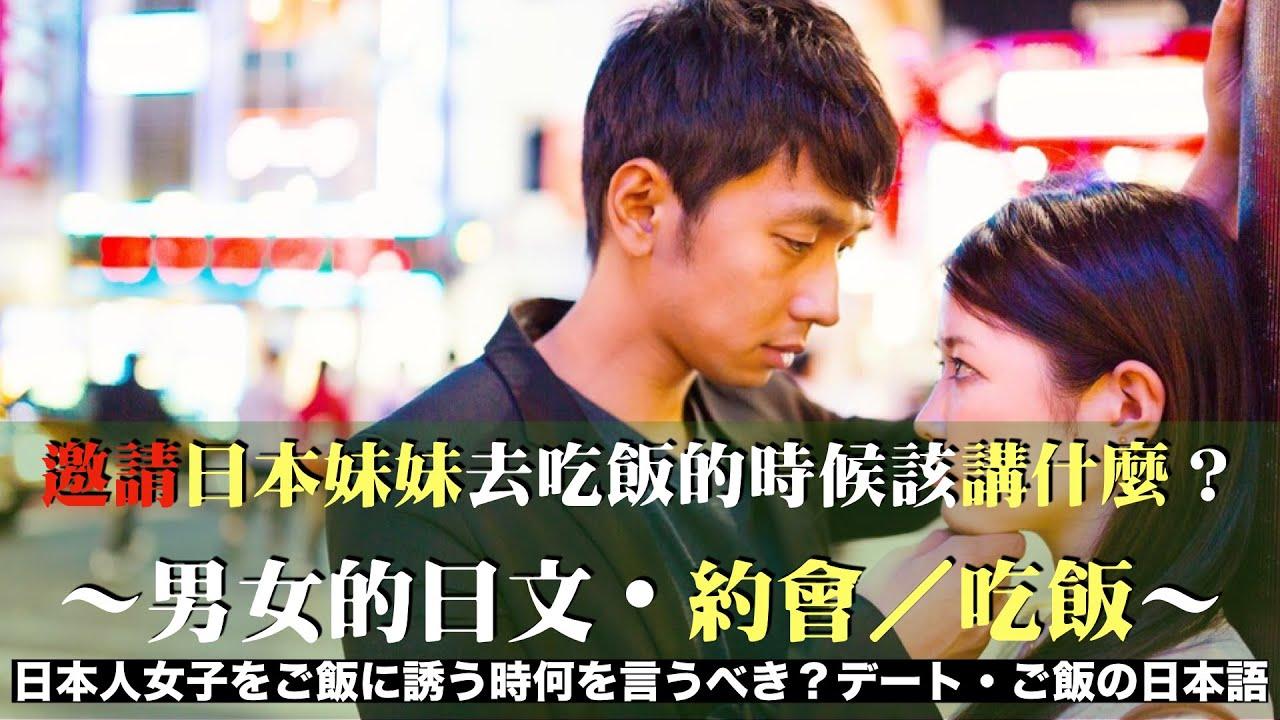 邀請日本妹妹去吃飯的時候該講什麼?~男女的日文・約會 ...