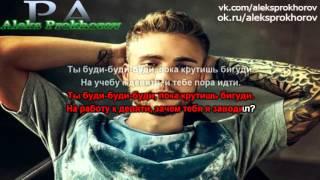 Егор Крид (Kreed) -  Будильник (караоке)