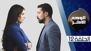 الوجه الآخر الحلقة 12 al wajh al akhar episode 12