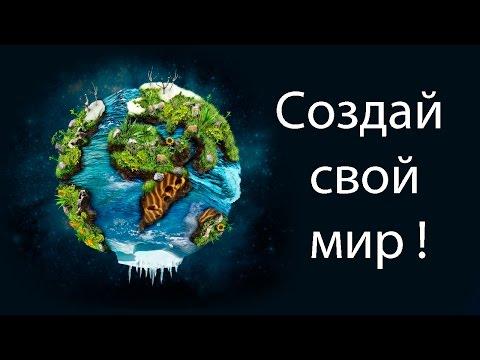 Создай свой мир !