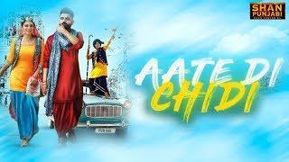 Aate Di Chidi | Neeru Bajwa | Amrit Maan | Trailer Review | Pollywood Masla Shan Punjabi