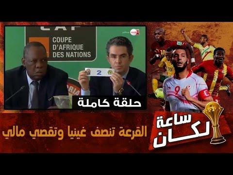 ساعة لكان: القرعة تنصف غينيا وتقصي مالي (حلقة كاملة)