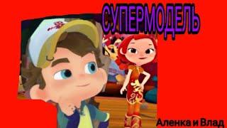 Совместный клип сказочный патруль (ссылка в описании) Влад и Алёнка ''Супермодель''