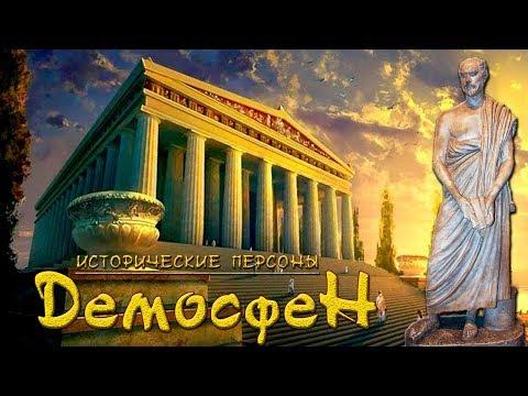 Демосфен. Слово против