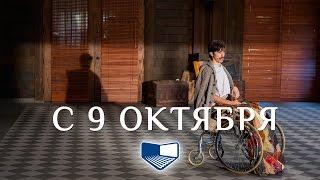 «Бивень» — фильм в СИНЕМА ПАРК