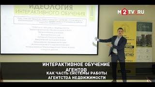 Интерактивное обучение агентов как часть системы работы агентства недвижимости. Кирилл Кашин