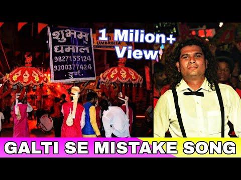 Shubham Dhumal Durg Song - Galti Se Mistake 2018
