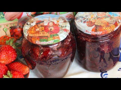 Густое, Вкусное Клубничное Варенье. ♥ Конкурс-Розыгрыш от Торговой Марки